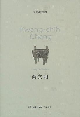 张光直作品系列:商文明.pdf