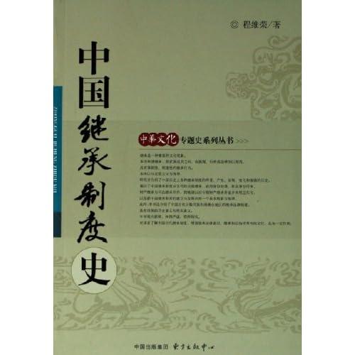 中国继承制度史/中华文化专题史系列丛书