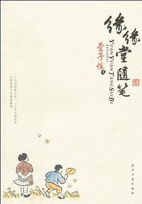 缘缘堂随笔.pdf