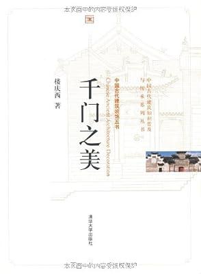 千门之美.pdf