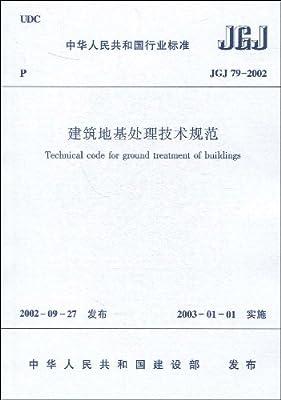 JGJ 79-2002建筑地基处理技术规范.pdf