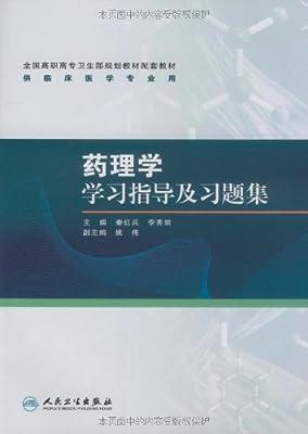 全国高职高专卫生部规划教材配套教材•药理学学习指导及习题集.pdf
