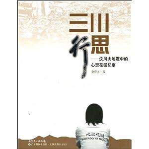 三川行思--汶川大地震中的心灵花园纪事