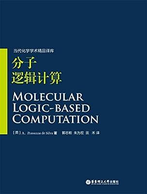 分子逻辑计算.pdf