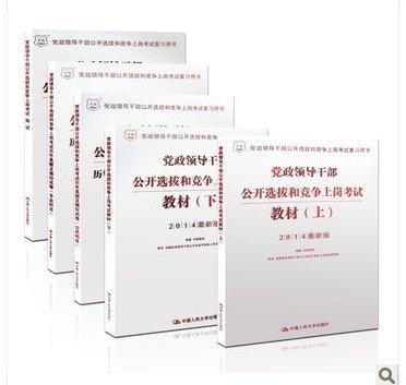 华图2014党政领导干部公开选拔和竞争上岗考试复习全书.pdf