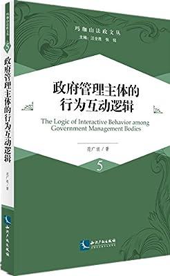 政府管理主体的行为互动逻辑.pdf