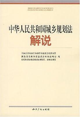 中华人民共和国城乡规划法解说.pdf