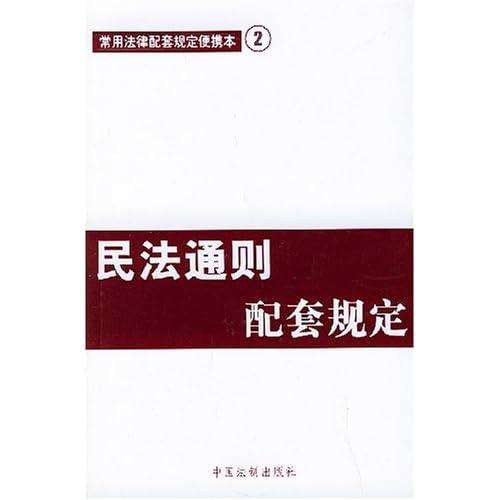 民法通则配套规定/常用法律配套规定便携本