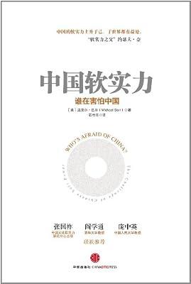 中国软实力:谁在害怕中国?.pdf