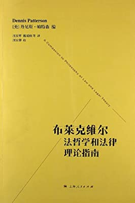 布莱克维尔法哲学和法律理论指南.pdf