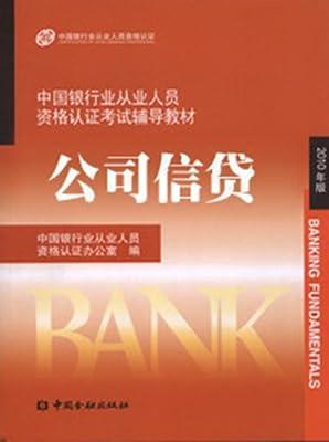 2012-2013年银行从业人员资格考试指定教材--公司信贷.pdf