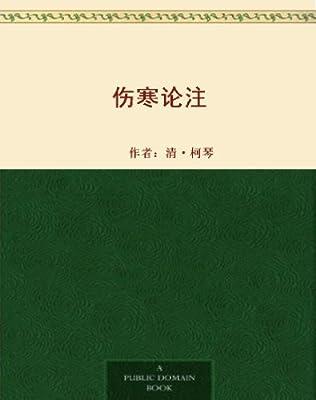 伤寒论注.pdf