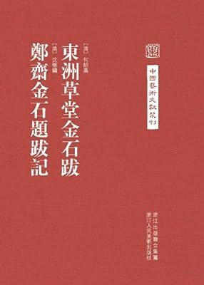 中国艺术文献丛刊:东洲草堂金石跋 郑斋金石题跋记.pdf
