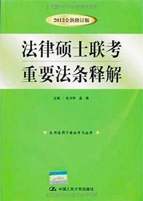 法律硕士联考重要法条释解.pdf