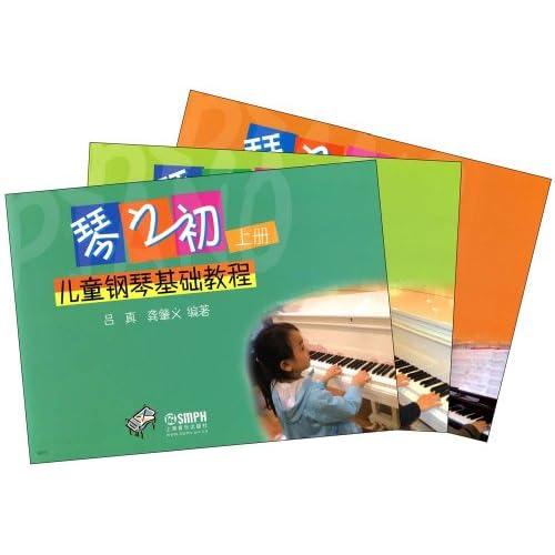 琴之初:儿童钢琴基础教程