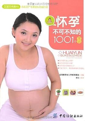 怀孕不可不知的1001个常识.pdf