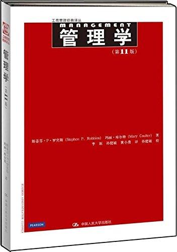 管理学(第11版)-图片