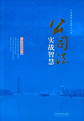公司法实战智慧.pdf