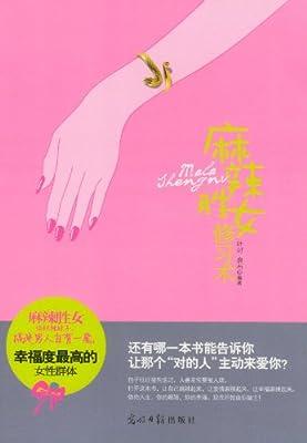 麻辣胜女休习术.pdf