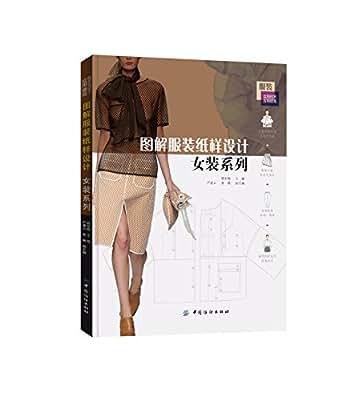 图解服装纸样设计:女装系列.pdf