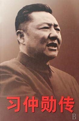习仲勋传.pdf