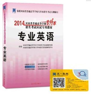 正版现货 天一2014年河南省专升本考试专用教材 专业英语.pdf