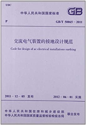 中华人民共和国国家标准:交流电气装置的接地设计规范.pdf