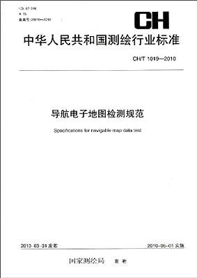 中华人民共和国测绘行业标准CH/T 1019-2010:导航电子地图检测规范.pdf