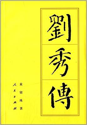 中国历代帝王传记:刘秀传.pdf