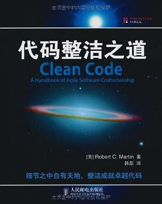 代码整洁之道.pdf