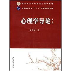 心理学导论 黄希庭(第二版)