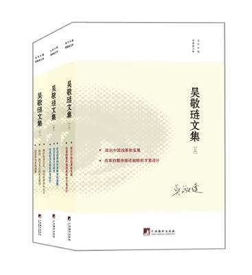 吴敬琏文集.pdf