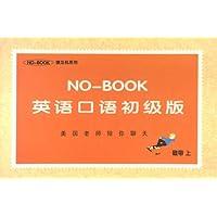 傻瓜系列:NO-BOOK英语口语上