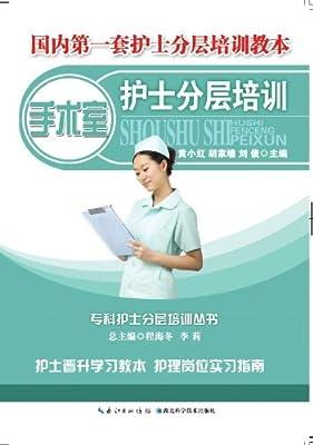 手术室护士分层培训.pdf