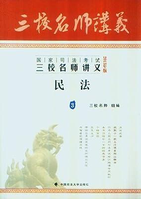 民法三校名师讲义.pdf