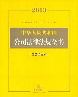 中华人民共和国公司法律法规全书.pdf