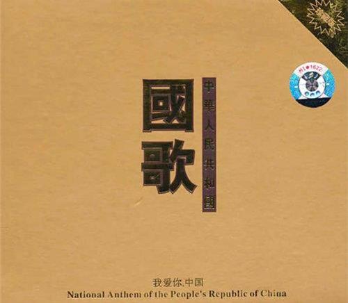义勇军进行曲 诞生于中华民族生死存亡关头,凝聚着中华儿女 不做亡