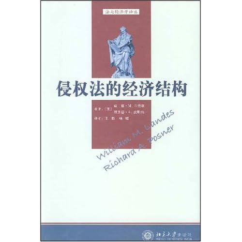 侵权法的经济结构/法与经济学译丛