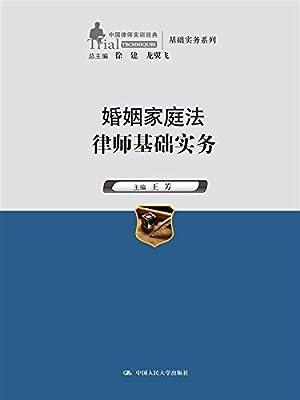 婚姻家庭法律师基础实务.pdf