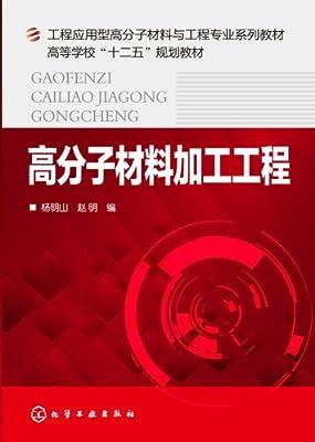 高分子材料加工工程.pdf
