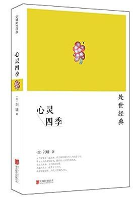 刘墉:心灵四季.pdf