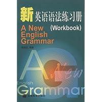 新英语语法练习册