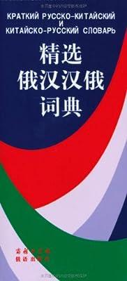 精选俄汉汉俄词典.pdf