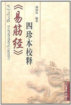 《易筋经》四珍本校释.pdf