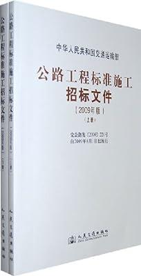 公路工程标准施工招标文件.pdf