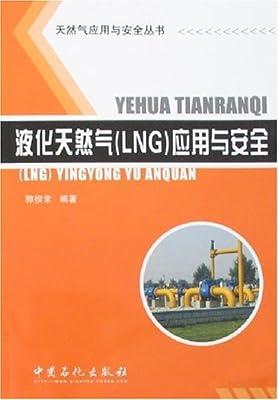 液化天然气应用与安全.pdf