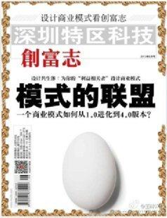 创富志2013年1 2 3 4 5 6月合刊 总第193期 现货.pdf