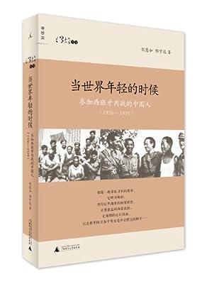 当世界年轻的时候:参加西班牙内战的中国人.pdf