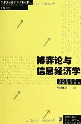 博弈论与信息经济学/当代经济学教学参考书系/当代经济学系列丛书.pdf