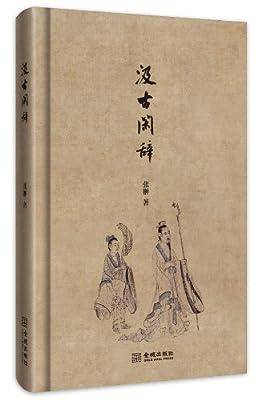 汲古闲辞.pdf